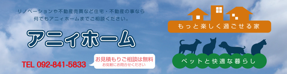 福岡住宅リフォーム・ペットリフォームのアニィホーム